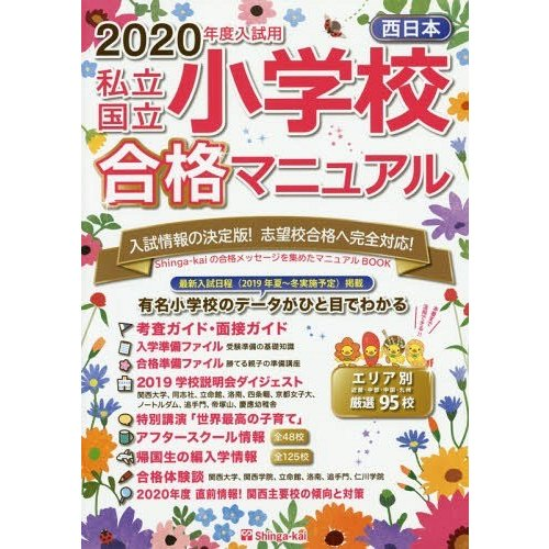 [本/雑誌]/【送料無料選択可】私立・国立小学校合格マニュアル 西日本 2020年度入試用/伸芽会教育研究所/監修 neowing
