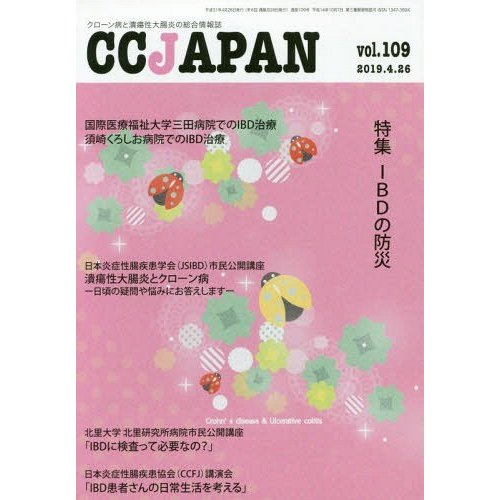 [本/雑誌]/CC JAPAN 109/三雲社