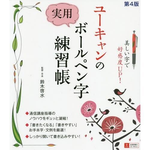 [本/雑誌]/ユーキャンの実用ボールペン字練習帳/鈴木啓水/監修・手本|neowing