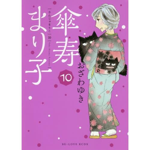 [本/雑誌]/傘寿まり子 10 (KCDX)/おざわゆき/著(コミックス)