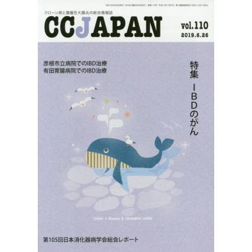 [本/雑誌]/CC JAPAN 110/三雲社