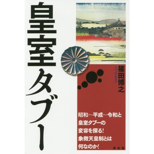 [書籍のゆうメール同梱は2冊まで]/[本/雑誌]/皇室タブー/篠田博之/著 neowing