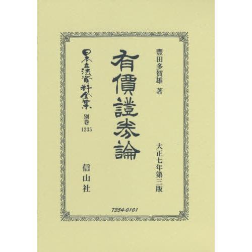 【送料無料】[本/雑誌]/有價證券論 (日本立法資料全集)/豐田多賀雄/著