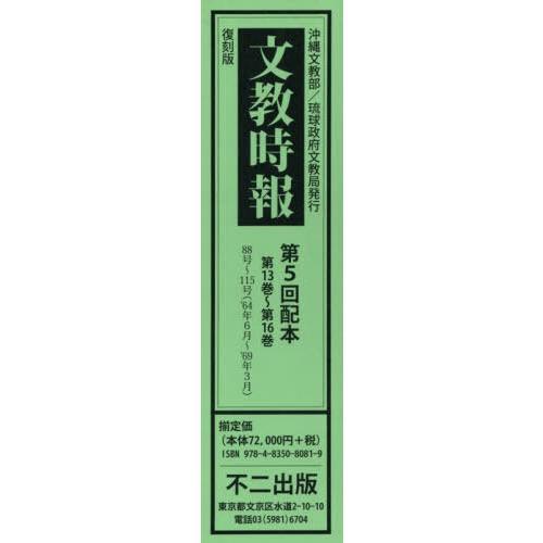 【送料無料】[本/雑誌]/復刻版 文教時報 第5回配本 全4巻/藤澤健一/ほか編·解説