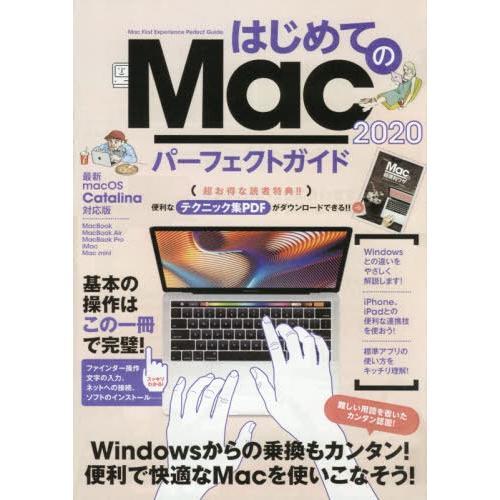 [書籍とのゆうメール同梱不可]/[本/雑誌]/はじめてのMac パーフェクトガイド 2020/スタンダーズ neowing