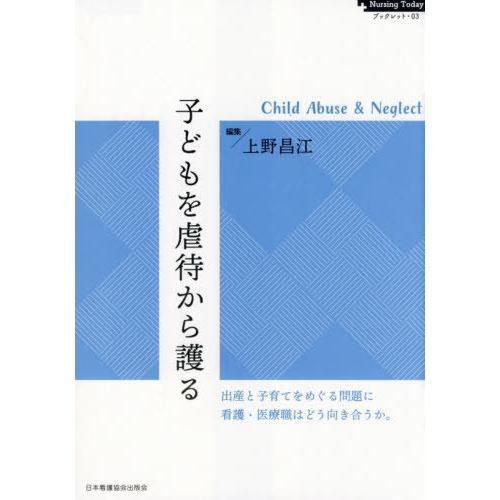 [本/雑誌]/子どもを虐待から護るーChild Abu (NursingTodayブックレット)/上野昌江/編集