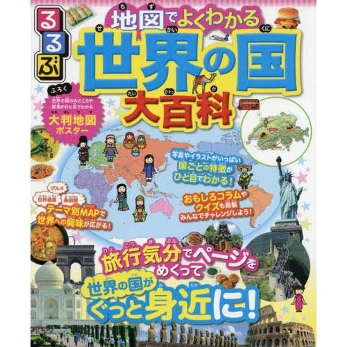 [本/雑誌]/るるぶ地図でよくわかる世界の国大百科/JTBパブリッシング|neowing