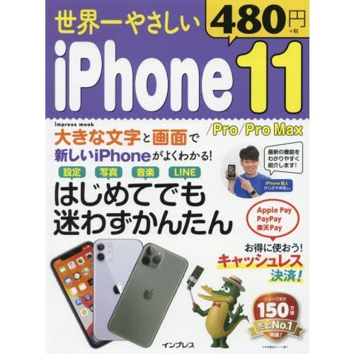 [書籍のゆうメール同梱は2冊まで]/[本/雑誌]/世界一やさしい iPhone11/Pro (impress)/インプレス neowing