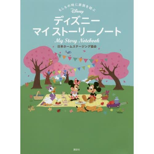 [本/雑誌]/もしもの時に家族を結ぶディズニーマイストーリーノート/日本ホームステージング協会/監修 neowing