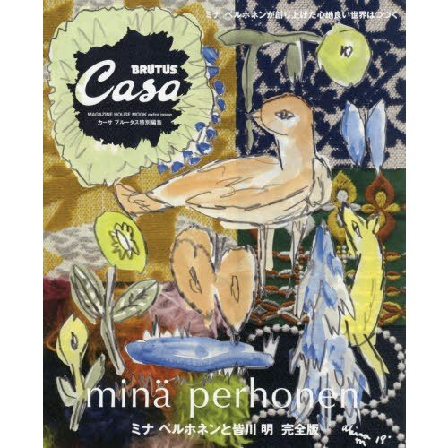 [書籍とのゆうメール同梱不可]/[本/雑誌]/Casa BRUTUS特別編集 ミナ ペルホネンと皆川明 完全版 (MAGAZINE HOUSE MOO|neowing