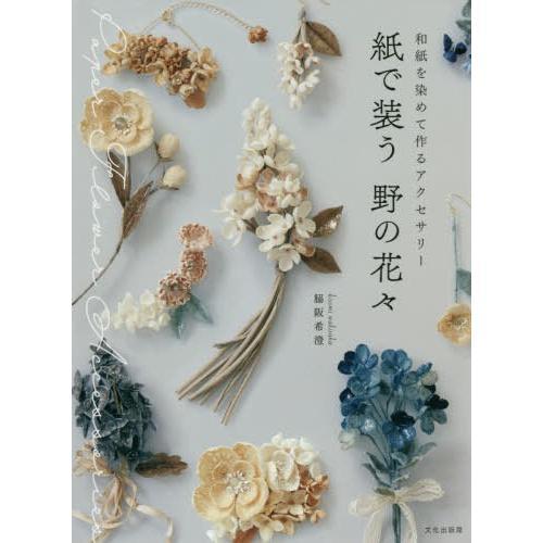 [本/雑誌]/紙で装う野の花々 和紙を染めて作るアクセサリー/脇阪希澄/著|neowing