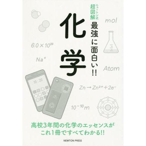 [書籍のメール便同梱は2冊まで]/[本/雑誌]/化学 (ニュートン式超図解最強に面白い!!)/ニュートンプレス