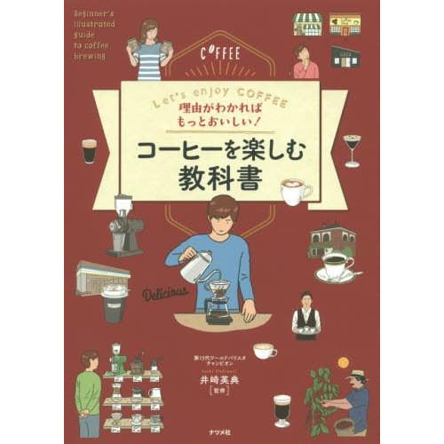 [本/雑誌]/理由がわかればもっとおいしい!コーヒーを楽しむ教科書 Let's enjoy COFFEE/井崎英典/監修|neowing