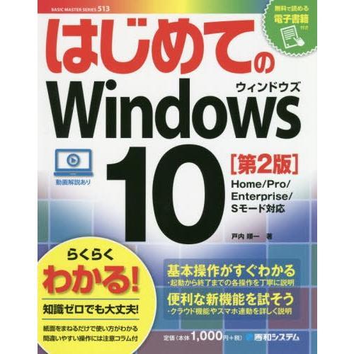 [書籍とのゆうメール同梱不可]/[本/雑誌]/はじめてのWindows10 (BASIC MASTER SERIES 513)/戸内順一/著|neowing
