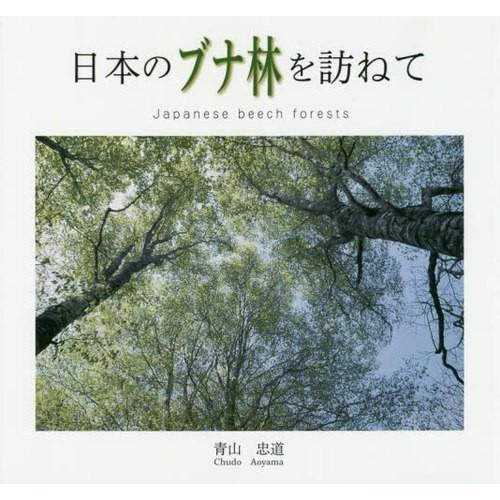 [書籍とのゆうメール同梱不可]/[本/雑誌]/日本のブナ林を訪ねて/青山忠道/著|neowing