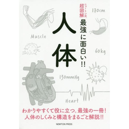 [書籍のゆうメール同梱は2冊まで]/[本/雑誌]/人体 わかりやすくて役に立つ。最強の一冊!人体のしくみと構造をまるごと解説!! (ニュートン式超図解
