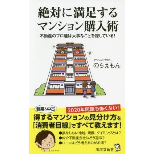 大特価 日本未発売 本 雑誌 絶対に満足するマンション購入術 不動産のプロ達は大事なことを隠している のらえもん 著 廣済堂新書
