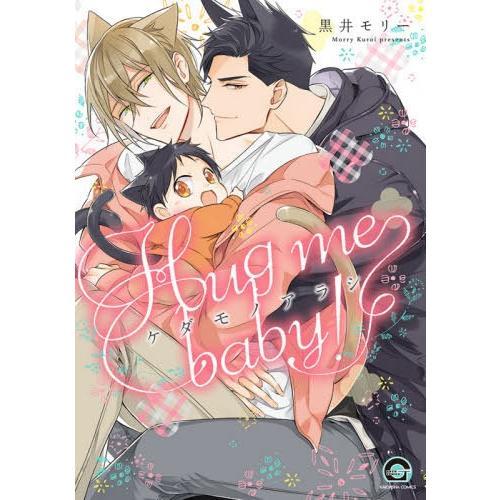 本 雑誌 ケダモノアラシ-Hug me baby - 著 黒井モリー 特価品コーナー☆ COMICS GUSH セットアップ コミックス