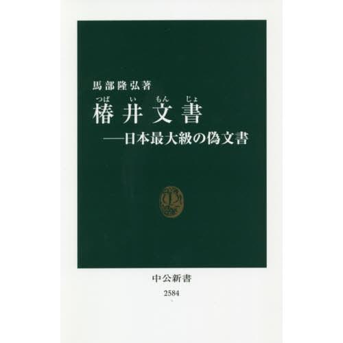 正規取扱店 書籍のメール便同梱は2冊まで 本 雑誌 椿井文書 中公新書 著 馬部隆弘 日本最大級の偽文書 店舗
