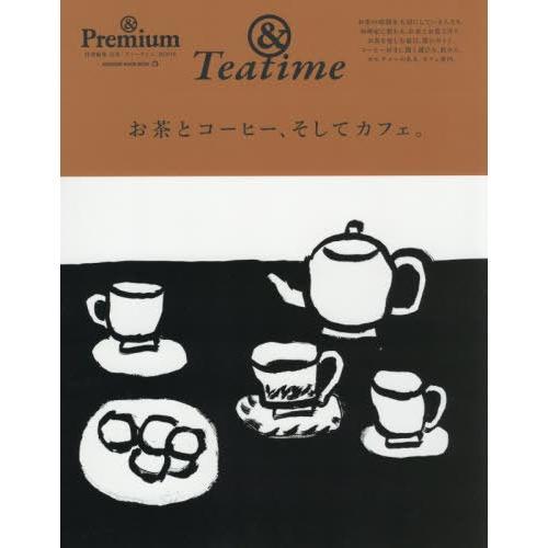 [本/雑誌]/お茶とコーヒー、そしてカフェ。 (MAGAZINE HOUSE MOOK)/マガジンハウス neowing