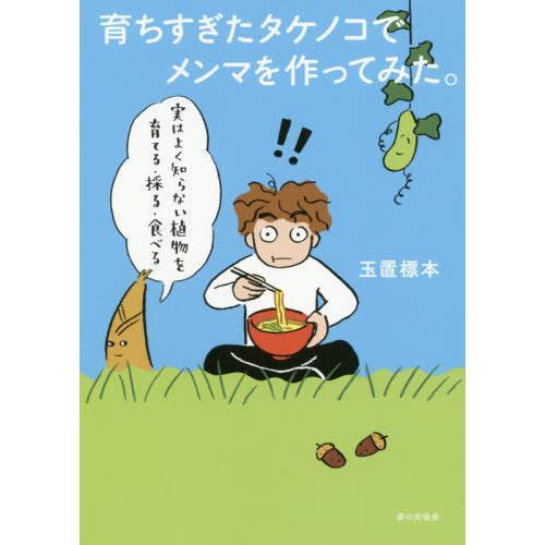 [本/雑誌]/育ちすぎたタケノコでメンマを作ってみた。 実はよく知らない植物を育てる・採る・食べる/玉置標本/著 neowing
