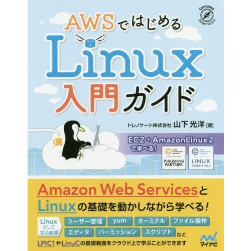 [本/雑誌]/AWSではじめるLinux入門ガイド (Compass)/山下光洋/著|neowing