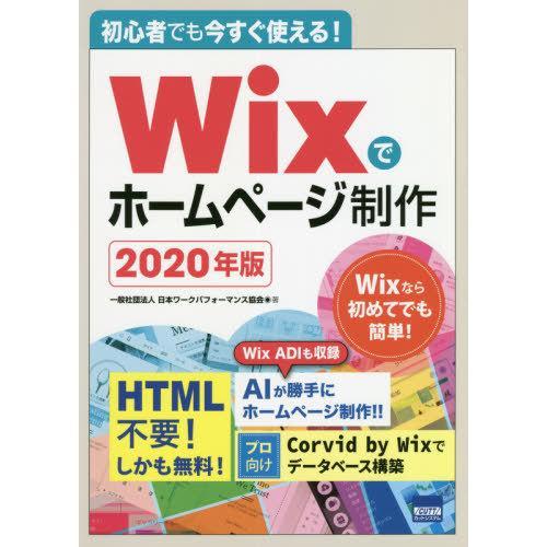 [本/雑誌]/Wixでホームページ制作 初心者でも今すぐ使える! 2020年版/神戸洋平/監修 柳澤輝/監修 日本ワークパフォーマンス協会/著|neowing
