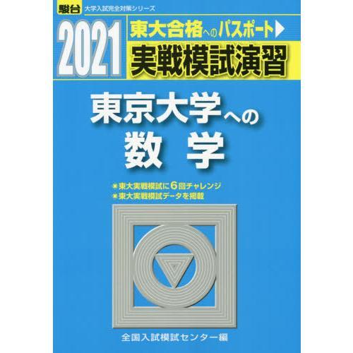 [書籍のゆうメール同梱は2冊まで]/[本/雑誌]/実戦模試演習 東京大学への数学 2021年版 (駿台大学入試完全対策シリーズ)/全国入試模試センター|neowing