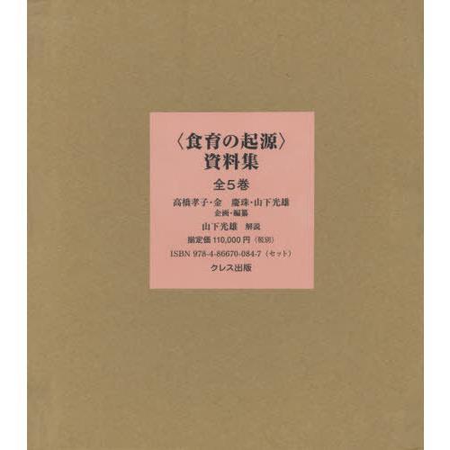 【送料無料】[本/雑誌]/〈食育の起源〉資料集 全5巻/高橋孝子/ほか企画·編纂