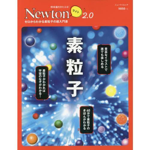 [書籍のメール便同梱は2冊まで]/[本/雑誌]/Newtonライト2.0 素粒子 (Newtonライト)/ニュートンプレス