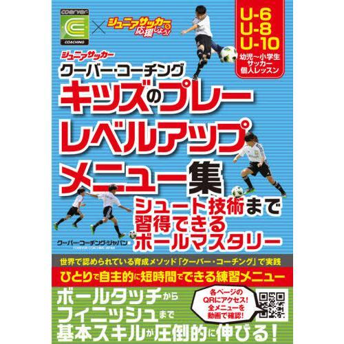 [書籍のメール便同梱は2冊まで]/[本/雑誌]/ジュニアサッカークーバー・コーチングキッズのプレーレベルアップメニュー集 シュート技術まで習得できるボ|neowing
