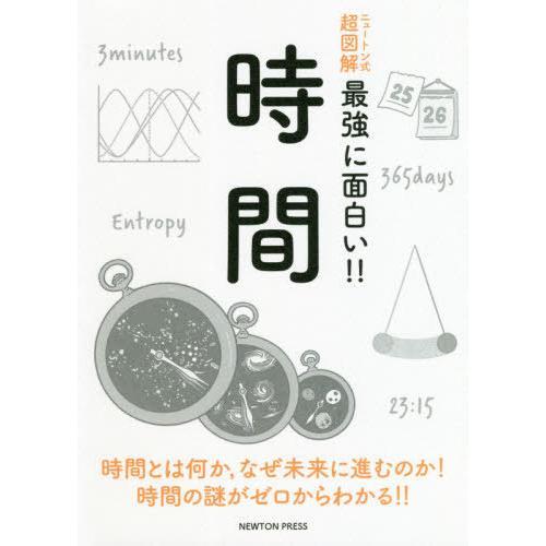 [書籍のメール便同梱は2冊まで]/[本/雑誌]/時間 時間とは何か なぜ未来に進むのか!時間の謎がゼロからわかる!! (ニュートン式超図解最強に面白い