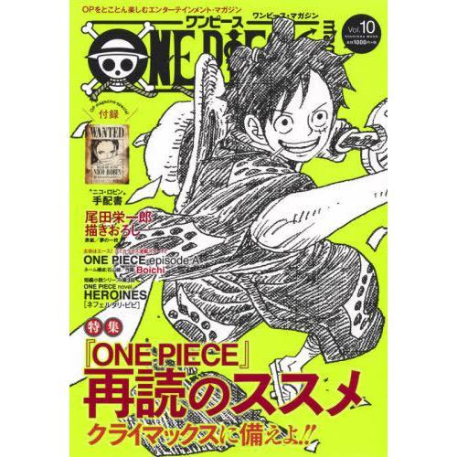 [書籍のゆうメール同梱は2冊まで]/[本/雑誌]/ONE PIECE magazine Vol.10/尾田栄一郎/原作(単行本・ムック)|neowing