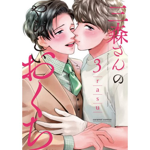 書籍のゆうメール同梱は2冊まで 本 雑誌 三森さんのやらしいおくち 気質アップ 3 著 格安激安 caramelコミックス rasu コミックス