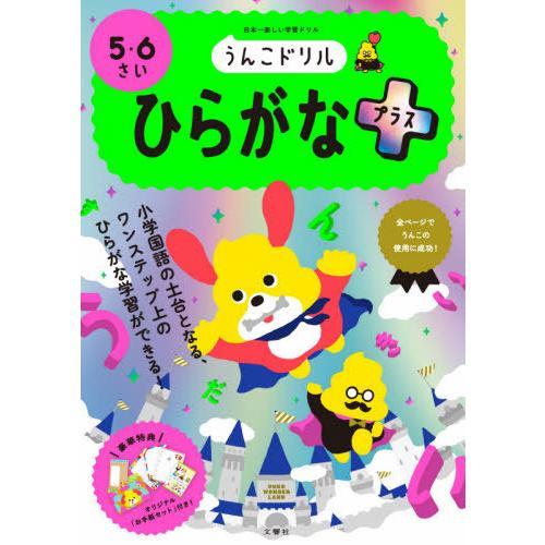 [本/雑誌]/うんこドリルひらがなプラス 5・6さい 日本一楽しい学習ドリル/文響社|neowing