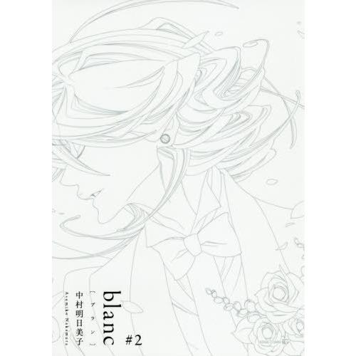 書籍のメール便同梱は2冊まで 本 雑誌 blanc 2 COMIX 著 今だけスーパーセール限定 中村明日美子 コミックス EDGE ギフト