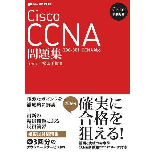 [本/雑誌]/Cisco CCNA問題集 (SKILL-UP TEXT Cisco試験対策)/Gene/著 松田千賀/著 neowing