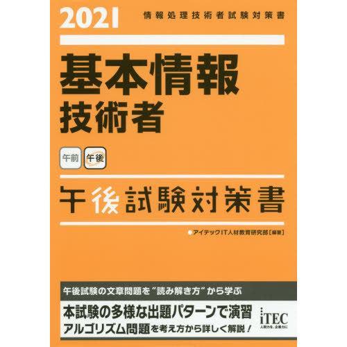 [本/雑誌]/基本情報技術者午後試験対策書 2021 (情報処理技術者試験対策書)/アイテックIT人材教育研究部/編著 neowing