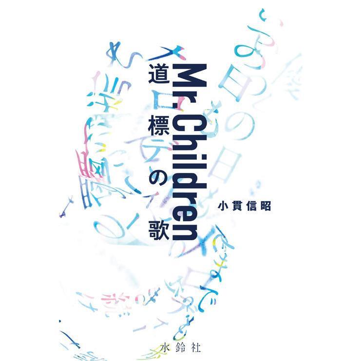 [書籍のゆうメール同梱は2冊まで]/[本/雑誌]/Mr.Children 道標の歌/小貫信昭/著(単行本・ムック)|neowing