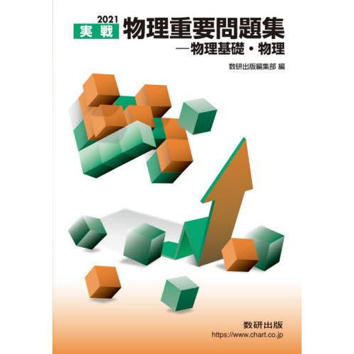 [本/雑誌]/実戦物理重要問題集-物理基礎・物理 2021/数研出版編集部/編