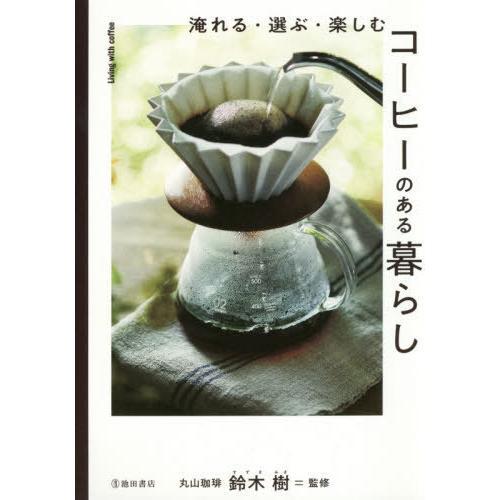 [書籍のゆうメール同梱は2冊まで]/[本/雑誌]/淹れる・選ぶ・楽しむコーヒーのある暮らし/鈴木樹/監修 neowing