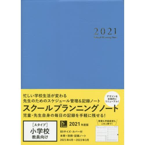 [書籍とのゆうメール同梱不可]/【送料無料選択可】[本/雑誌]/スクールプランニングノート 2021 A (小学校教師向け)/学事出版|neowing