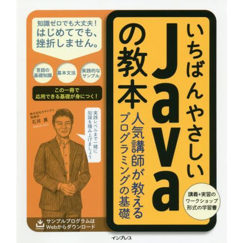 [本/雑誌]/いちばんやさしいJavaの教本 人気講師が教えるプログラミングの基礎/石井真/著 カサレアル/著|neowing