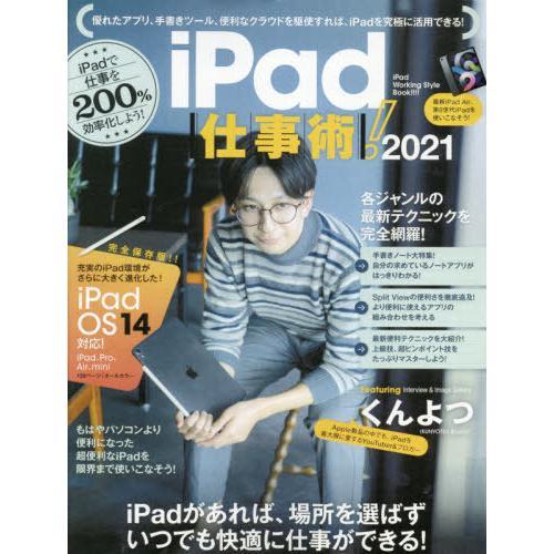 [書籍とのゆうメール同梱不可]/[本/雑誌]/'21 iPad仕事術!/スタンダーズ|neowing