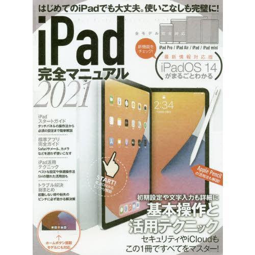 [書籍のメール便同梱は2冊まで]/[本/雑誌]/'21 iPad完全マニュアル/スタンダーズ|neowing