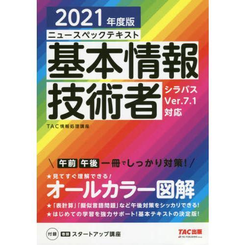 [書籍とのゆうメール同梱不可]/[本/雑誌]/ニュースペックテキスト基本情報技術者 2021年度版/TAC株式会社(情報処理講座)/編著 neowing