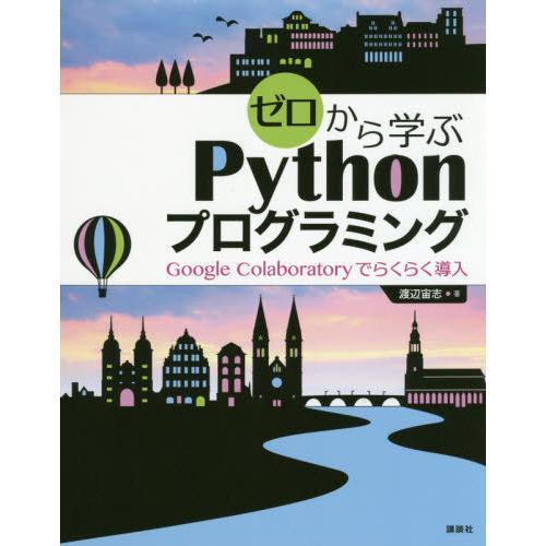 [本/雑誌]/ゼロから学ぶPythonプログラミング Google Colaboratoryでらくらく導入/渡辺宙志/著|neowing