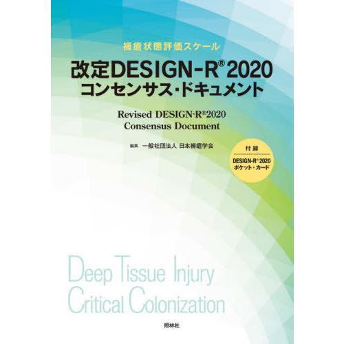 [書籍のメール便同梱は2冊まで]/[本/雑誌]/改定DESIGN-R2020コンセンサス・ドキュメント 褥瘡状態評価スケール/日本褥瘡学会/編集