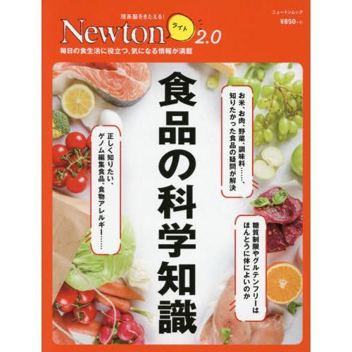 [書籍のゆうメール同梱は2冊まで]/[本/雑誌]/食品の科学知識 (Newtonライト2.0)/ニュートン・プレス