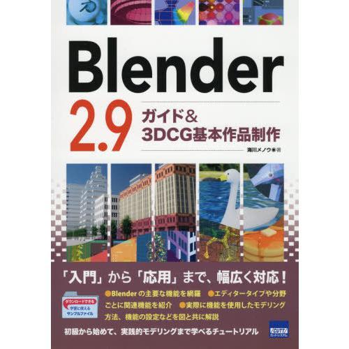 [本/雑誌]/Blender 2.9ガイド&3DCG基本作品制作/海川メノウ/著 neowing